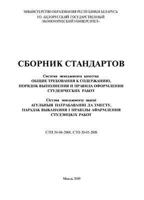 Требования к оформлению курсовой работы в беларуси 7132