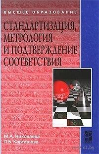 Списки литературы по Метрологии, стандартизации и сертификации
