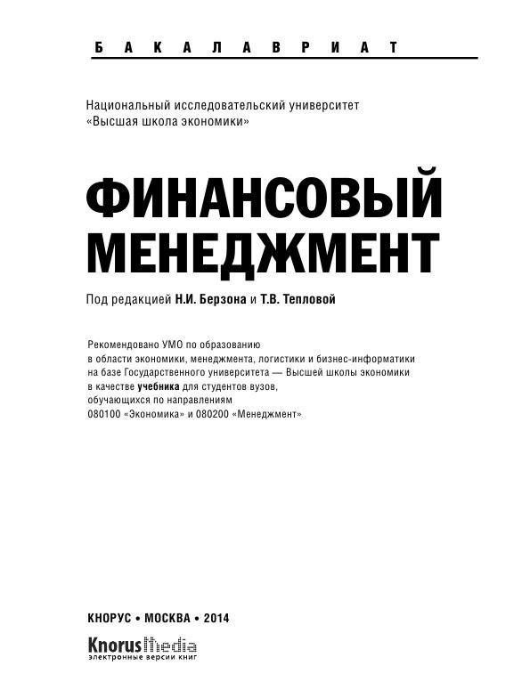 финансы и кредит учебник бесплатно история развития кредитной системы в россии